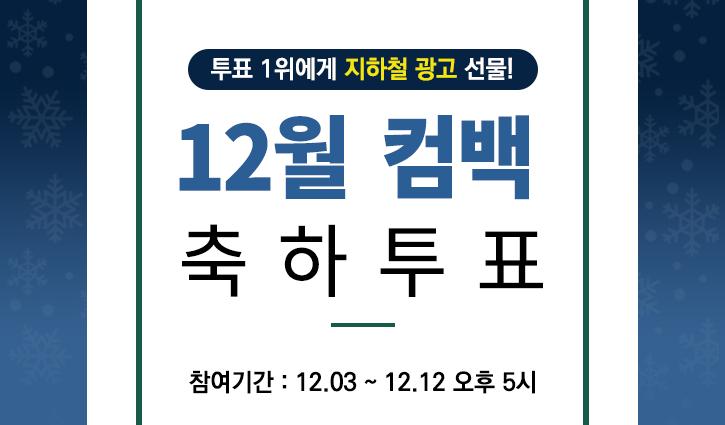 12월 컴백 축하 투표 썸네일_kr