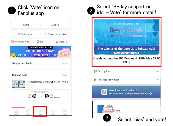 How to vote? – 팬플러스